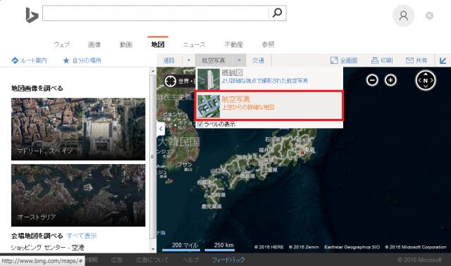 Bing地図 -航空写真