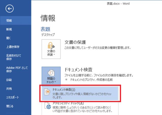 Word ドキュメント検査
