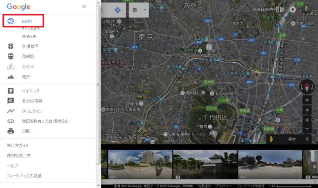 Googleマップ -Earth