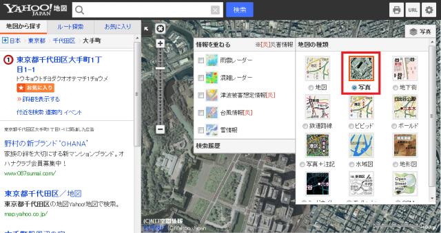 Yahoo!地図 -写真