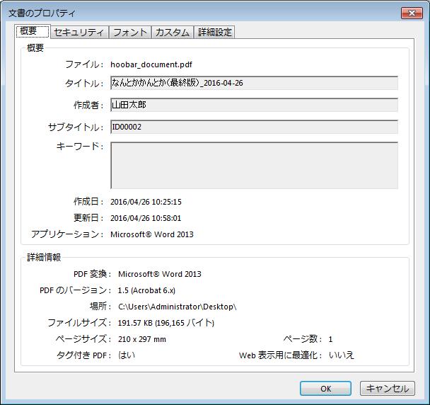 残念な PDF プロパティの例