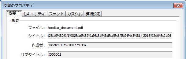 残念な PDF プロパティの例 その2