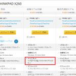ThinkPad X260 FullHD 表記
