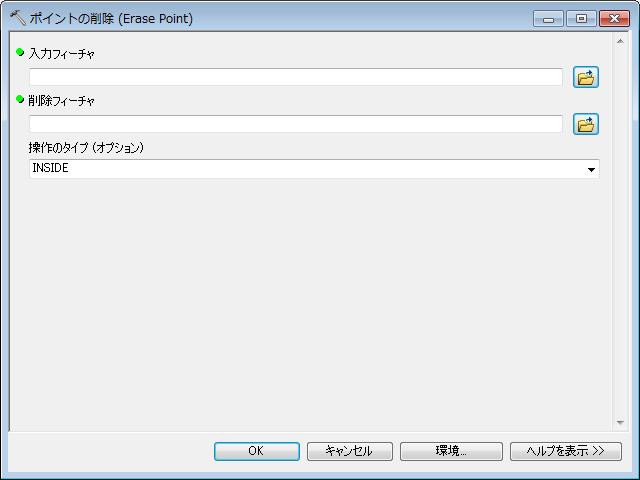 現在のジオプロセシング ツール