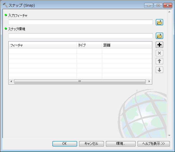 ArcGIS 9.0 当時のジオプロセシング ダイアログ