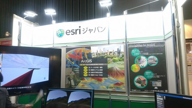 ESRIジャパンの展示ブース