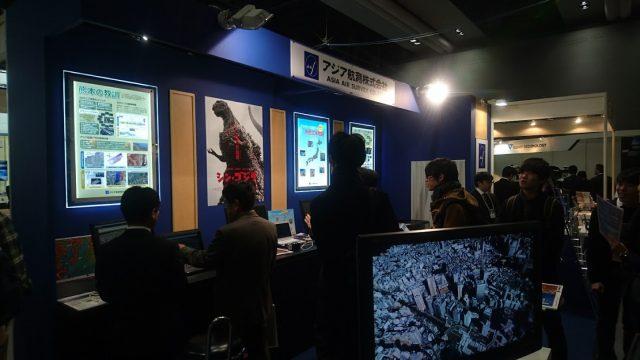 アジア航測の展示ブース