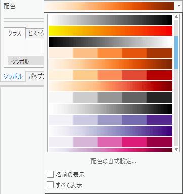 ArcGIS Pro の配色(5分類)