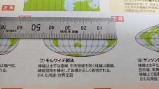 二宮書店 モルワイデ図法 (45mm)