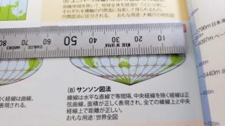 二宮書店 サンソン図法 (50mm)