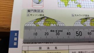 帝国書院 サンソン図法 (37mm)