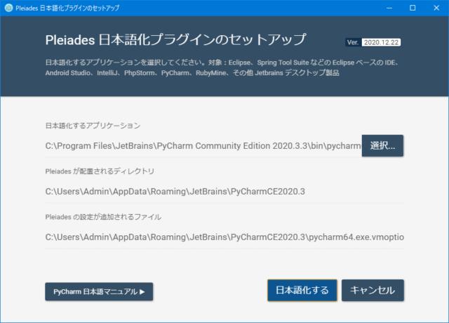 Pleiades 日本語化プラグインのセットアップ画面